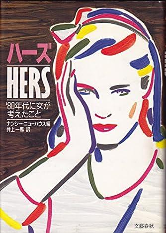 ハーズ―'80年代に女が考えたこと