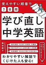 表紙: 覚えやすい順番で【7日間】学び直し中学英語 | 岡田 順子