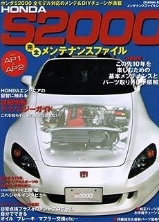Honda S2000 Perfect Maintenance File for AP1 & AP2 (Japan Import)