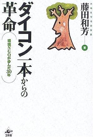 Daikon ippon karano kakumei : Kankyō NGO ga ayunda 30nen