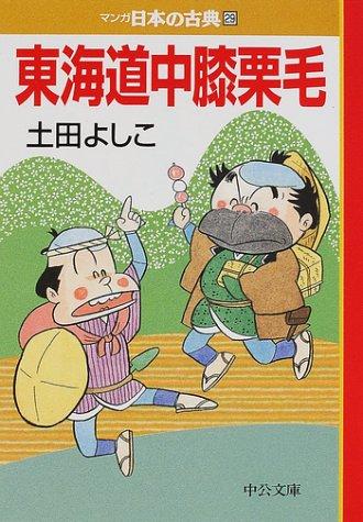 東海道中膝栗毛―マンガ日本の古典〈29〉 (中公文庫)