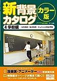 新背景カタログカラー版4 学校編