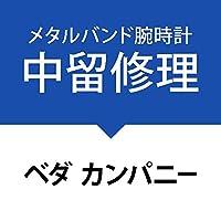 中留(クラスプ)修理サービス腕時計[ベダ カンパニー]BEDAT&Co.