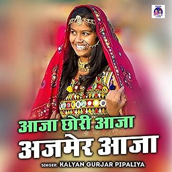 Aaja Chhori Aaja Ajmer Aaja (Rajasthani)