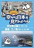 空から日本を見てみよう7 京浜東北線2・東京〜大宮/鎌倉 江ノ電・藤沢〜江ノ島〜鎌倉[PCBE-11947][DVD]