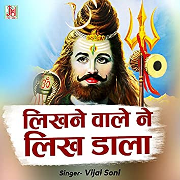 Likhne Wale Ne Likh Dala (Hindi)