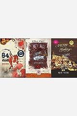 Chaurasi / 84 + Baaghi Ballia + Banaras Talkies ( Set Of 03 Books) Paperback