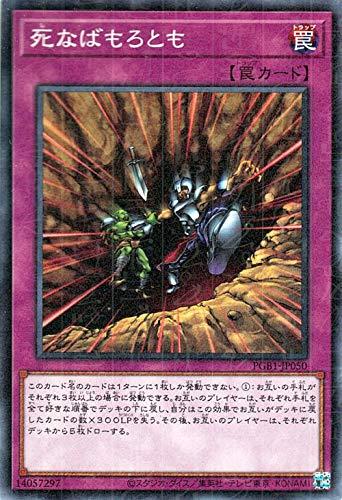遊戯王カード 死なばもろとも(ミレニアムレア) PRISMATIC GOD BOX(PGB1) | プリズマティック ゴッド ボックス 通常罠 ミレニアム レア
