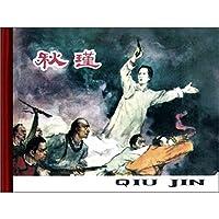 The morals form traces to origin at school (Chinese edidion) Pinyin: dao de xing shang xue tan ben
