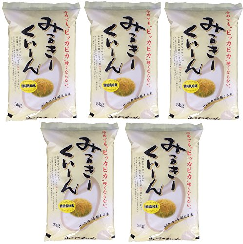 令和元年産 新米 精米 新潟県産 特別栽培米 白米 ミルキークイーン25kg(5kg×5)