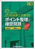 令和3年度版 2級建築士試験学科ポイント整理と確認問題