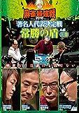 麻雀最強戦2018 著名人代表決定戦 常勝の盾 上巻[TSDV-61175][DVD]