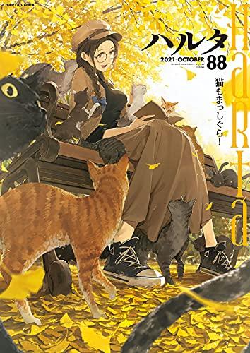 ハルタ 2021-OCTOBER volume 88 _0