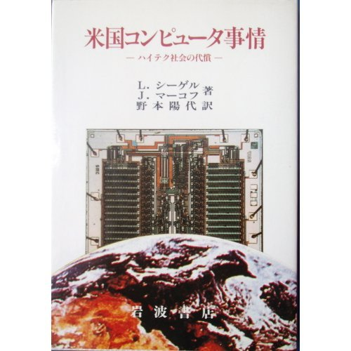Cost of high-tech society - U.S. computer situation (1986) ISBN: 4000059742 [Japanese Import]