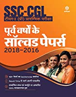 Solved Papers SSC CGL Combined Graduate Level Tier-I Hindi, 2020 Edition (Solved Papers of 2018-2016)