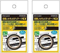 ヒサゴ 目隠し セキュリティテープ 8mm 黒 OP2445 × 2セット