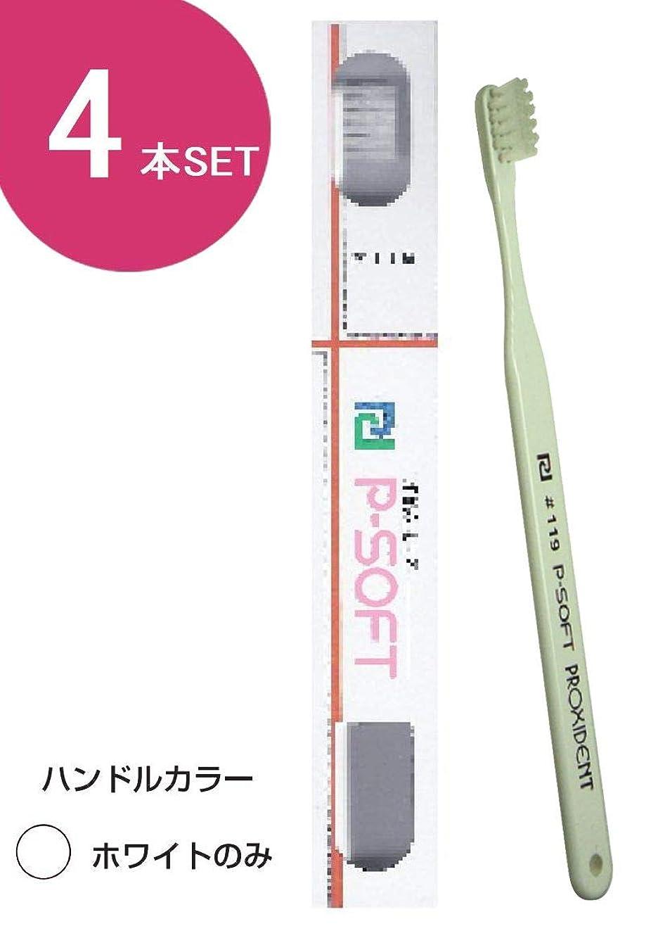 準備する出発肘プローデント プロキシデント ピーソフト 歯ブラシ #119 (4本)
