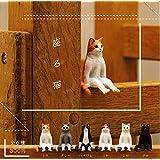 座る猫 [全6種セット(フルコンプ)]