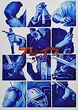 【メーカー特典あり】ブレイブ -群青戦記- Blu-ray(特典Blu-ray付2枚)(メーカー特典:ブレイブカード[全3種中1種])