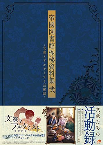 帝國図書館極秘資料集 弐 -文豪とアルケミスト活動録-