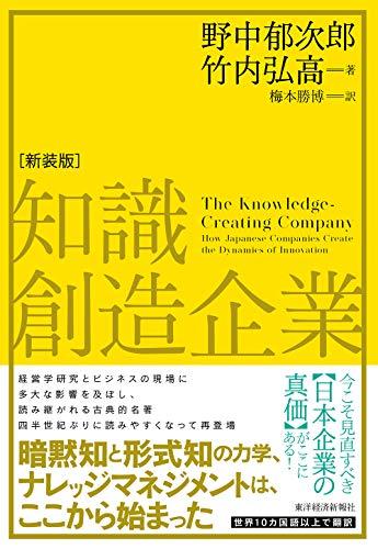 知識創造企業(新装版)