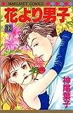 花より男子 12 (マーガレットコミックス)