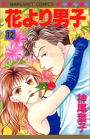 花より男子 12 (マーガレットコミックス)の詳細を見る