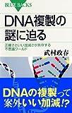DNA複製の謎に迫る―正確さといい加減さが共存する不思議ワールド (ブルーバックス)