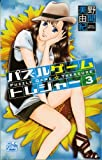 パズルゲーム☆トレジャー 3 (白泉社レディースコミックス)