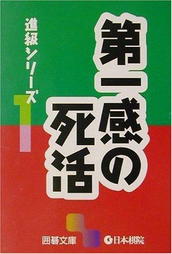 第一感の死活―進級シリーズ〈1〉 (囲碁文庫)