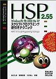 HSP2.55スクリプトプログラミング逆引きテクニック Windows95/98/2000/Me/XP