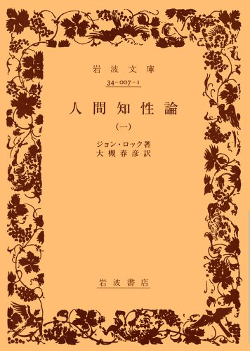 人間知性論 1 (岩波文庫 白 7-1)