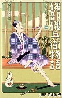 磯部磯兵衛物語 浮世はつらいよ コミック 1-9巻セット (ジャンプコミックス)