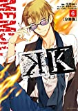 K —メモリー・オブ・レッド— 分冊版(6) (ARIAコミックス)