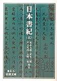 日本書紀〈5〉 (岩波文庫)