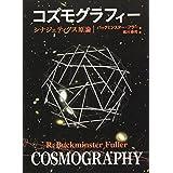 コズモグラフィー―シナジェティクス原理