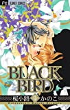 BLACK BIRD 15 (Betsucomiフラワーコミックス)
