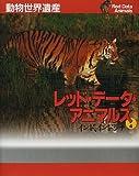 動物世界遺産 レッド・データ・アニマルズ〈4〉インド、インドシナ