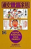 浦安鉄筋家族(16) (少年チャンピオン・コミックス)