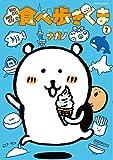 MOGUMOGU食べ歩きくま コミック 1-2巻セット [コミック] ナガノ