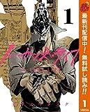 ノー・ガンズ・ライフ【期間限定無料】 1 (ヤングジャンプコミックスDIGITAL)