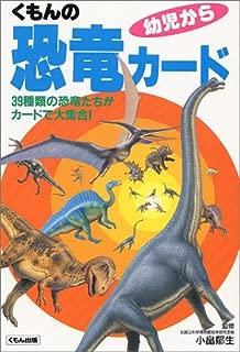 くもんの恐竜カード―39種類の恐竜たちがカードで大集合!