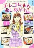 チャコちゃん めしあがれ! 1 (1巻) (思い出食堂コミックス)