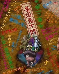墓場鬼太郎 Blu-ray BOX