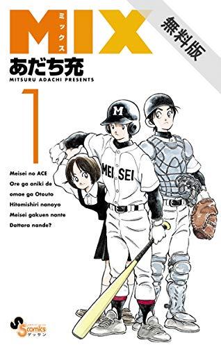 MIX(1)【期間限定 無料お試し版】 (ゲッサン少年サンデーコミックス)