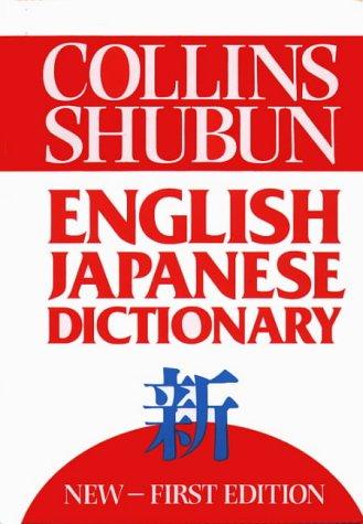 Collins Shubun English Japanese Dictionary: Korinzu Shubun Ei-Wa Jiten (English and Japanese Edition)