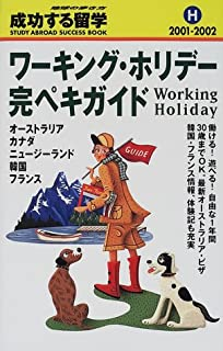 ワーキング・ホリデー完ペキガイド〈2001‐2002〉 (地球の歩き方 成功する留学)