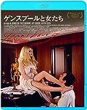 ゲンスブールと女たち [Blu-ray] image