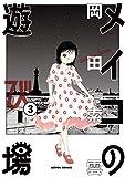 メイコの遊び場(3) (アクションコミックス)