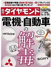 週刊ダイヤモンド 2020年 5/30号 [雑誌] (電機・自動車の解毒)
